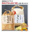 【予約】【令和2年産新米】単品 井上さんの食べ比べセット(ゆめぴりか5kg・ななつぼし5kg) 10kg北海道栗山市産