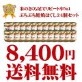 【送料無料】大人気!鮭とししゃものぷちぷち鮭焼ほぐし 24個セット