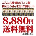【送料無料】ぷちぷち鮭焼ほぐし12個、トロさんま缶12個セット