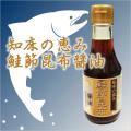知床の恵み 鮭節昆布醤油 150ml