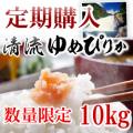 【定期購入:12ヶ月】元年産 清流ゆめぴりか 10kg