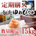 【定期購入:6ヶ月】29年産 清流ゆめぴりか 15kg