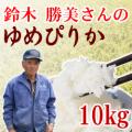【30年産新米】定期購入 鈴木さんのゆめぴりか 10kg 12か月 北海道月形町産