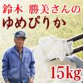 【30年産新米】定期購入 鈴木さんのゆめぴりか 15kg 12か月 北海道月形町産