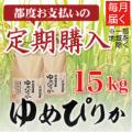 【都度お支払い 定期購入】清流ゆめぴりか 15kg