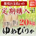 【都度お支払い 定期購入】清流ゆめぴりか 20kg
