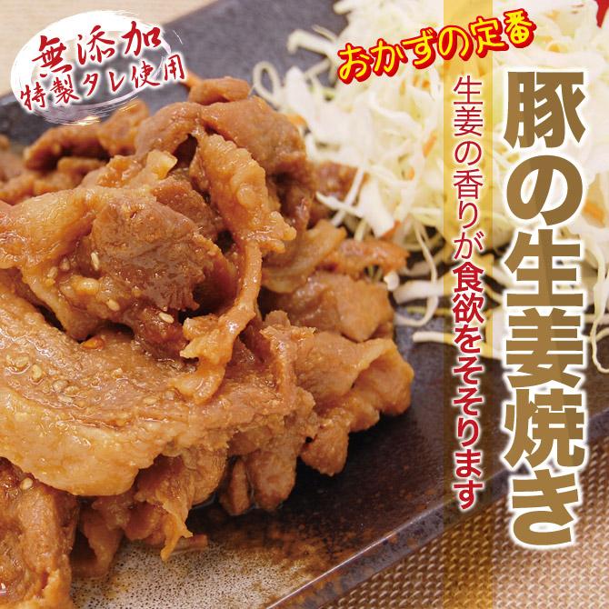 無添加 豚肉 しょうが焼き 美味しい 冷凍 お弁当のおかず