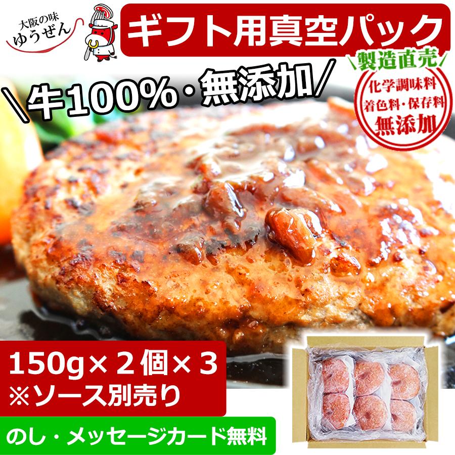 贈答 ギフト ハンバーグ 送料無料 無添加 牛100% ゆうぜんハンバーグ150g×6個入 冷凍 真空パック (ひき肉 ミンチ) グルメ