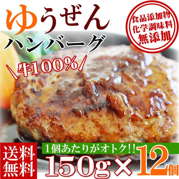 無添加 手造り牛生 ゆうぜんハンバーグ150g×12個入 冷凍 パーティーの一品に!!