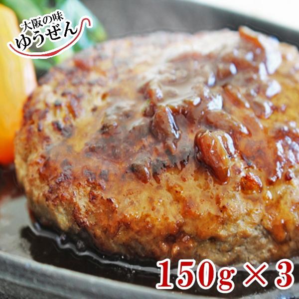 無添加 手造り牛生ゆうぜんハンバーグ150g×3個入 冷凍 お弁当のおかずに!!