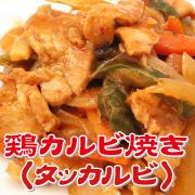 タッカルビ 韓国料理 家庭料理 辛い 鶏料理 鶏レシピ