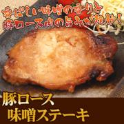 豚ロース 味噌 ステーキ 無添加 お弁当