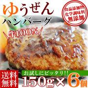 無添加 手造り牛生 ゆうぜんハンバーグ150g×6個入 冷凍 お弁当のおかずに!!