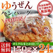 無添加 手造り牛生 ゆうぜんハンバーグ150g×24個入 冷凍 パーティーの一品に!!