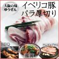イベリコ豚 BBQ 豚丼 サムギョプサル
