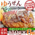【送料無料】無添加 手造り牛生ゆうぜんハンバーグ150g×6個入 冷凍 お弁当のおかずに!!