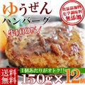 【送料無料】無添加 手造り牛生 ゆうぜんハンバーグ150g×12個入 冷凍 パーティーの一品に!!