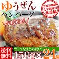 【送料無料】無添加 手造り牛生 ゆうぜんハンバーグ150g×24個入 冷凍 パーティーの一品に!!
