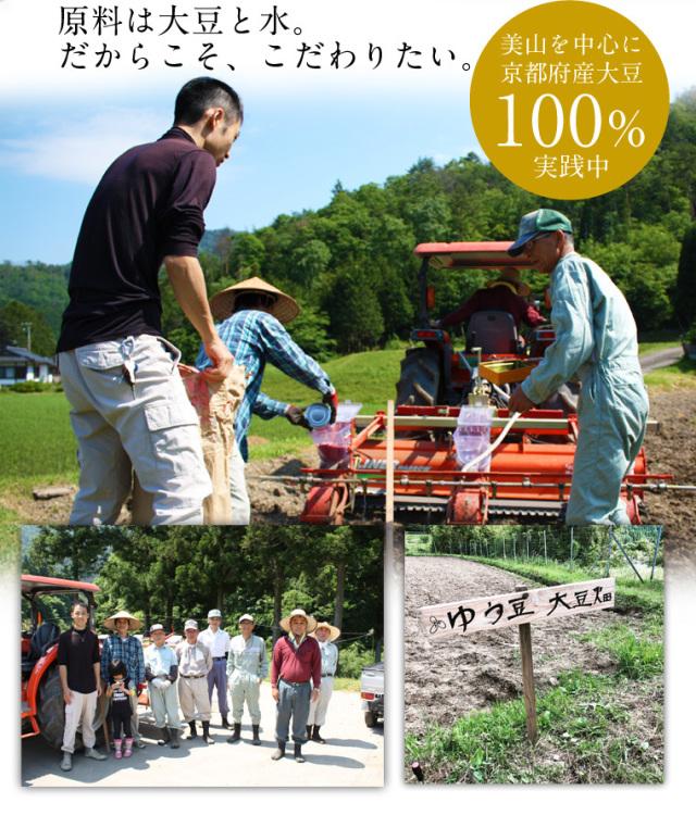 美山の大豆作り