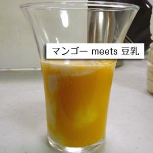豆乳とマンゴージュース