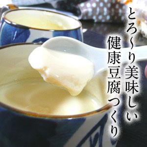 手作り豆腐も