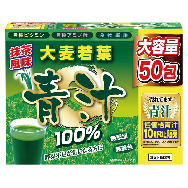 大麦若葉青汁100% 50包