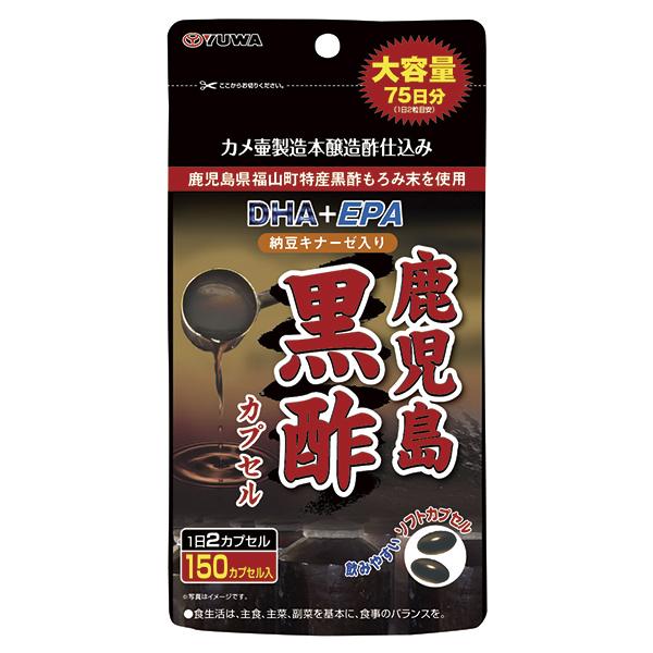 鹿児島黒酢DHA+EPA納豆キナーゼ入り 150カプセル