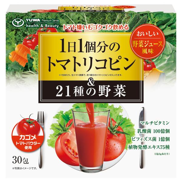 1日1個分のトマトリコピン&21種の野菜 30包