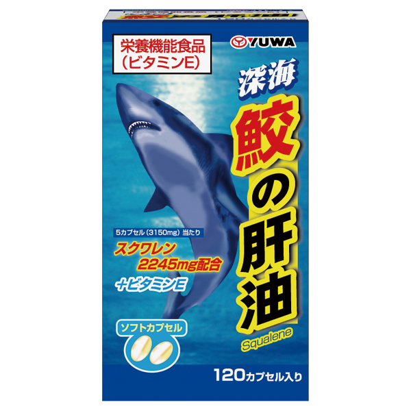 深海鮫の肝油 120カプセル