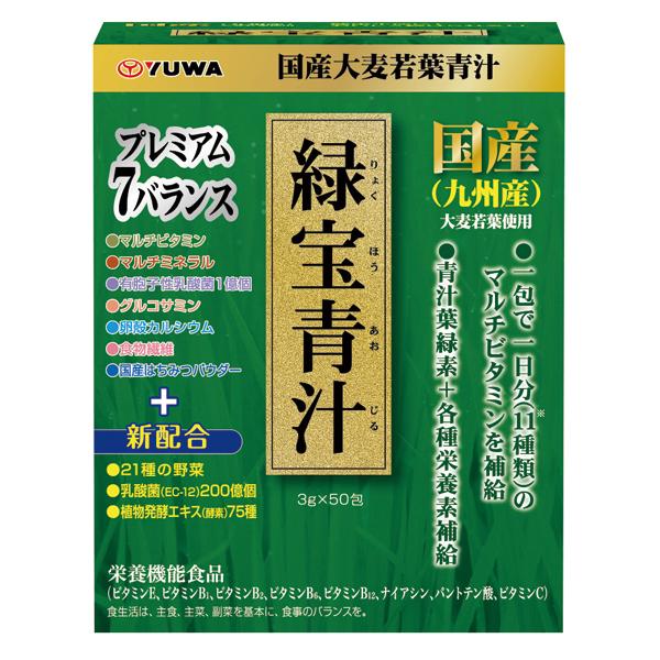 緑宝青汁 50包