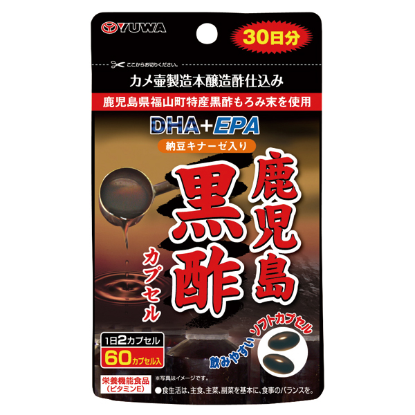 鹿児島黒酢DHA+EPA納豆キナーゼ入り 60カプセル