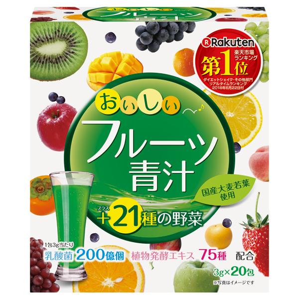 おいしいフルーツ青汁 20包