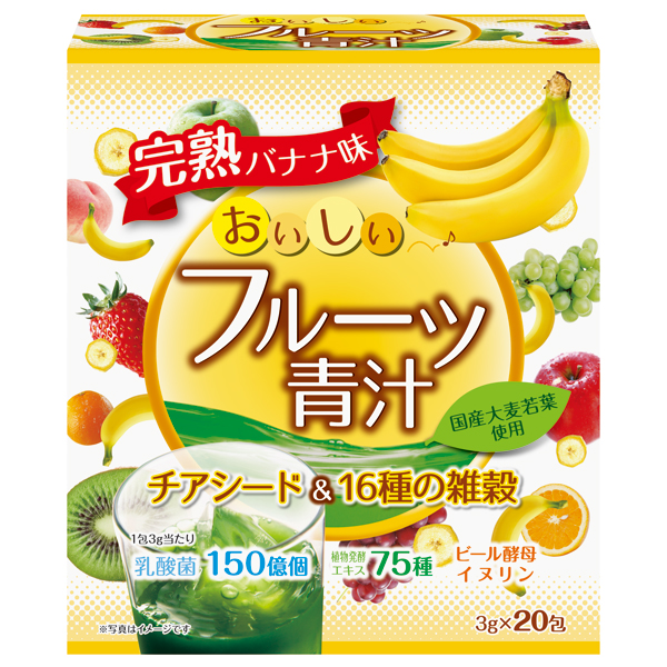 おいしいフルーツ青汁 チアシード&16種の雑穀 20包