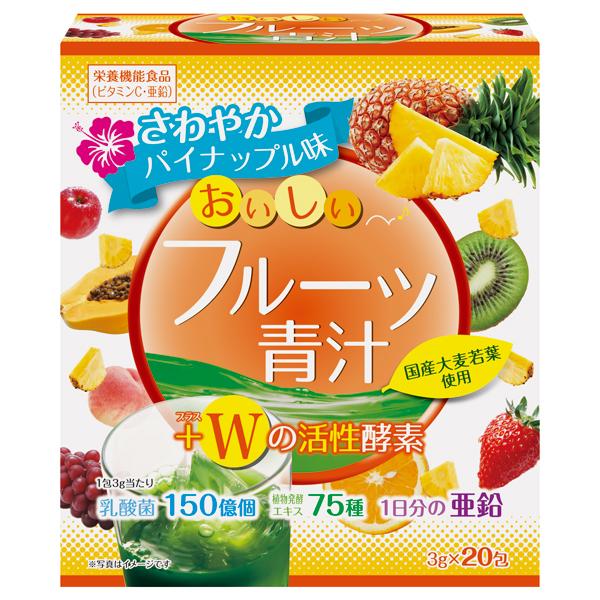 おいしいフルーツ青汁 Wの活性酵素 20包