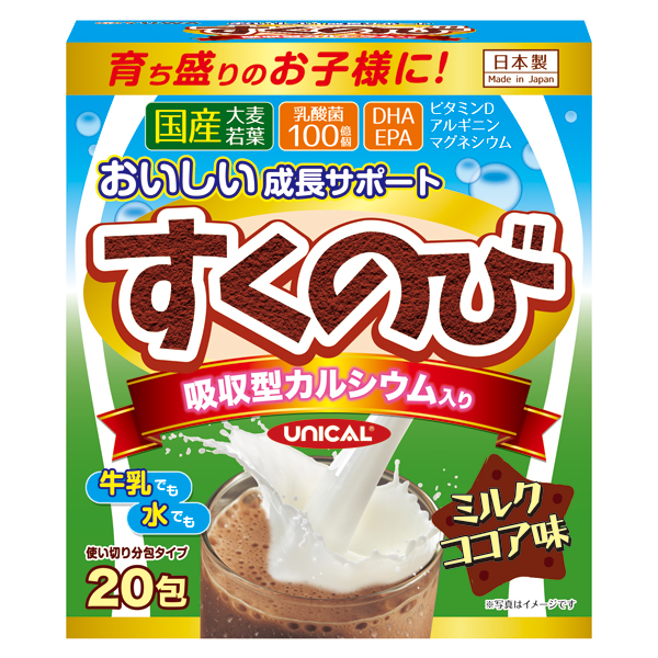 すくのび ミルクココア味 20包