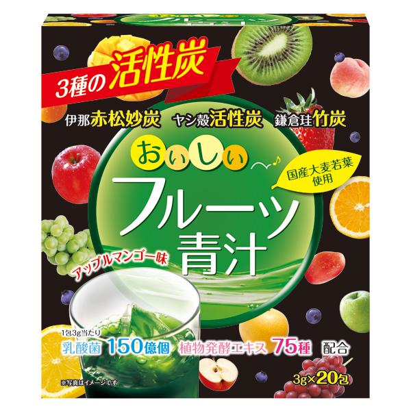 おいしいフルーツ青汁 3種の活性炭 20包
