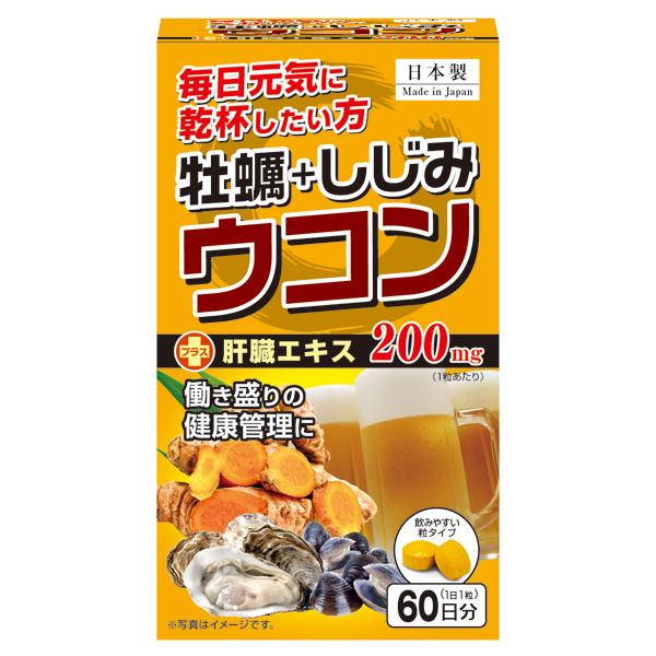 牡蠣+しじみウコン粒 60粒