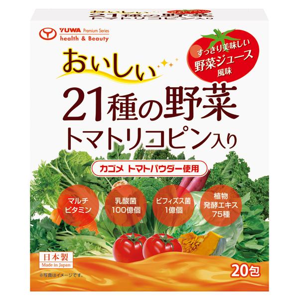 おいしい21種の野菜 トマトリコピン入り 20包