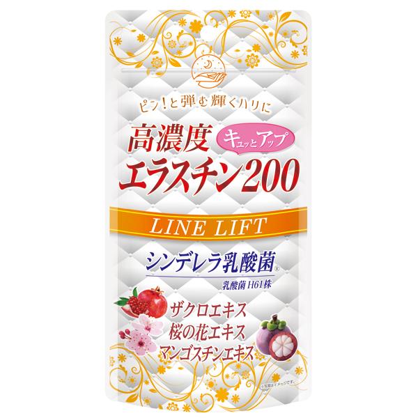 高濃度エラスチン200 15粒
