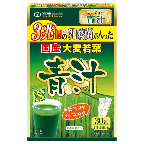 3兆個の乳酸菌が入った国産大麦若葉青汁 30包