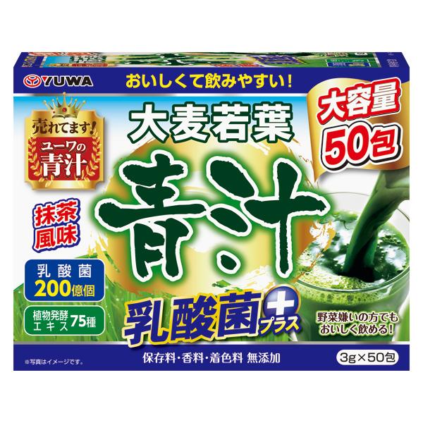 大麦若葉青汁 乳酸菌プラス 50包