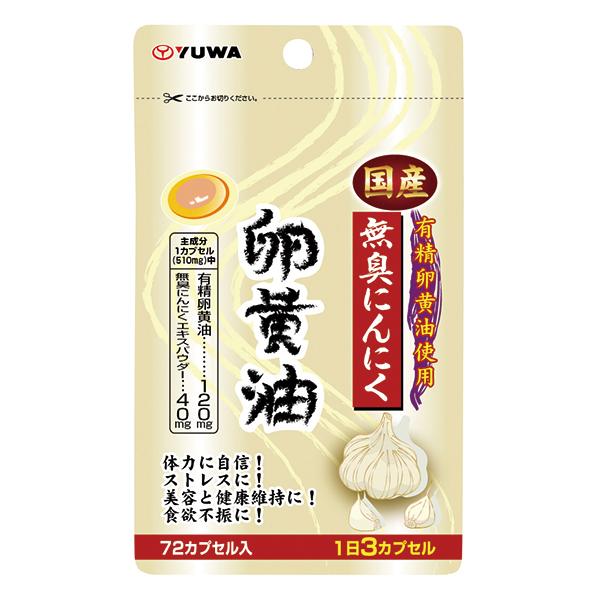 にんにく卵黄油 72カプセル
