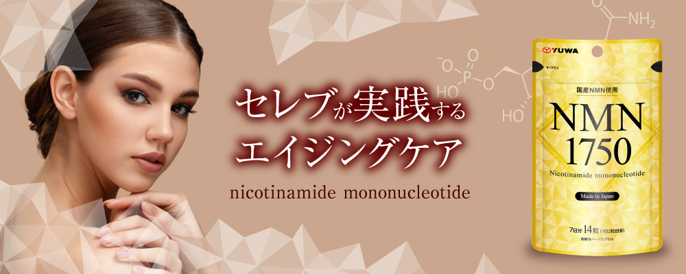 NMN1750
