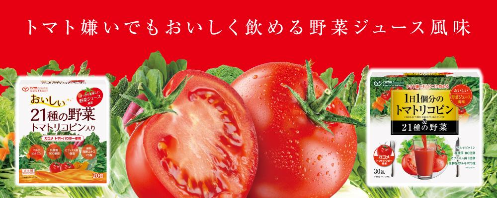 トマトリコピン入り野菜ジュース風味