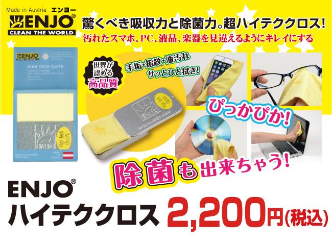 ENJO ハイテククロス【8500円以上購入で送料無料】