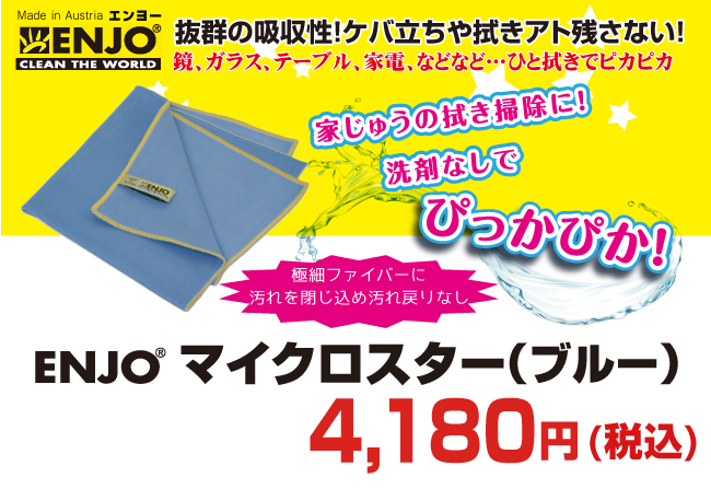 ENJO マイクロスター(ブルー)【8500円以上購入で送料無料】