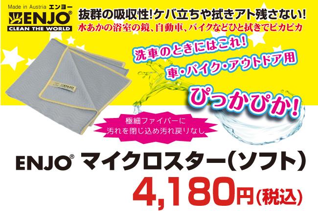 ENJO マイクロスター(ソフト)【8500円以上購入で送料無料&おまけプレゼント】
