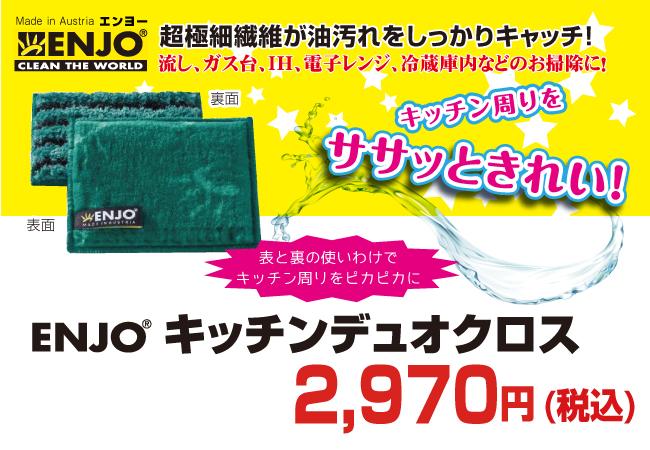ENJO キッチンデュオクロス【8500円以上購入で送料無料】