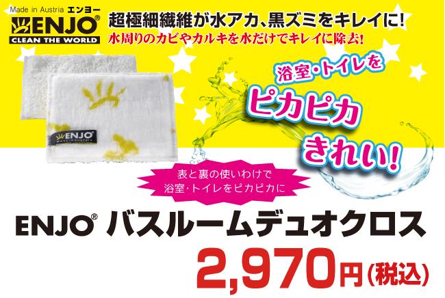 ENJO バスルームデュオクロス【8200円以上購入で送料無料&おまけプレゼント】