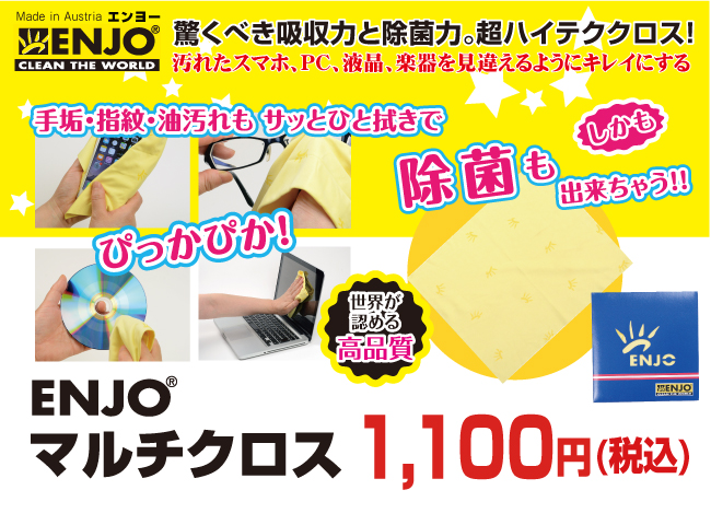 ENJO マルチクロス【8500円以上購入で送料無料】